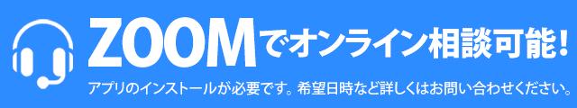 ZOOMでオンライン相談可能! アプリのインストールが必要です。希望日時など詳しくはお問い合わせください。