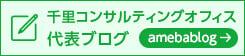千里コンサルティングオフィス代表ブログ
