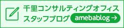 千里コンサルティングオフィススタッフブログ